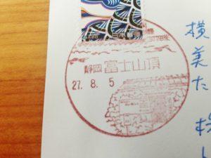 富士山頂郵便局消印