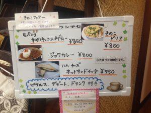 Cafe ALAmiさまメニューのホワイトボード
