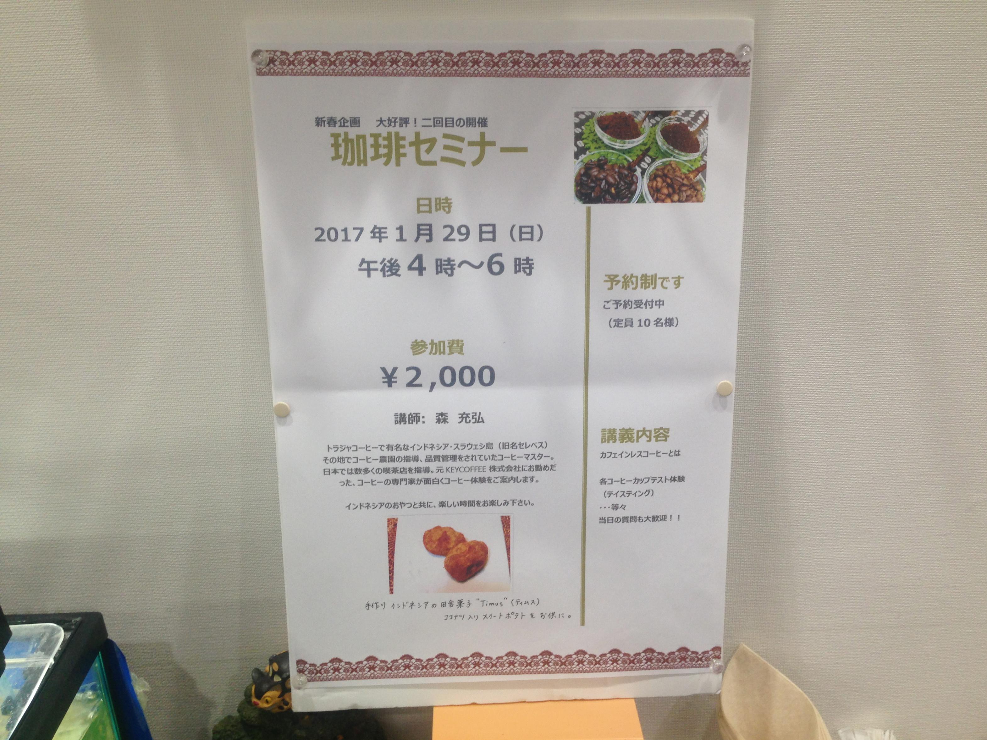 Cafe ALAmiさま珈琲セミナー