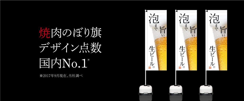 焼肉・居酒屋デザイン点数国内No.1