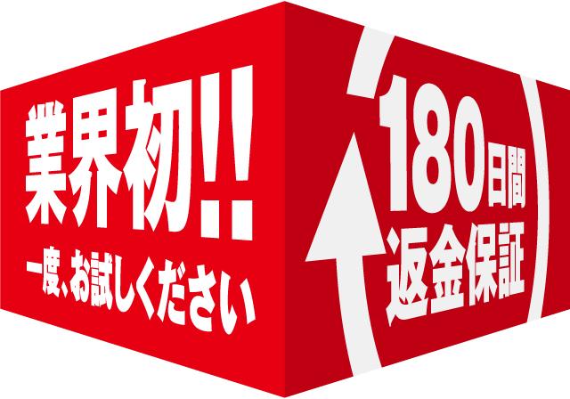 業界初!!一度お試しください。180日間返金保証