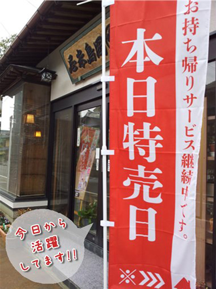 岡島米店のぼり旗