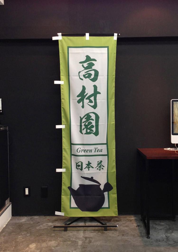 お茶のぼり旗01