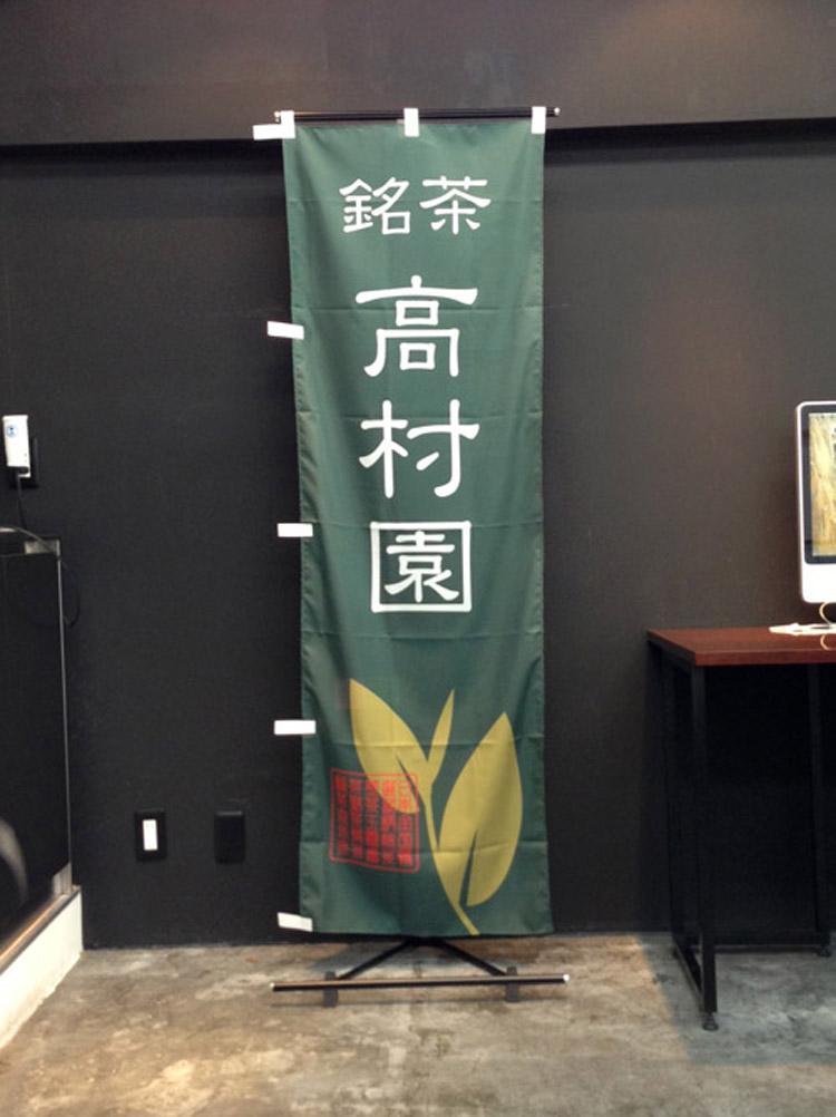 お茶のぼり旗02