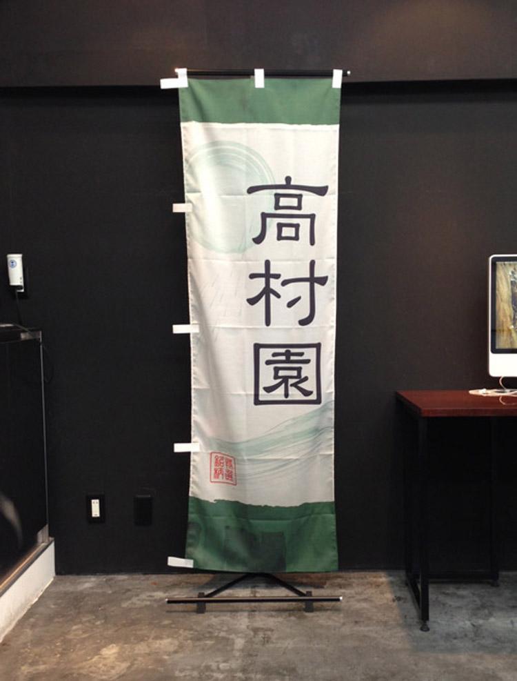 お茶のぼり旗03