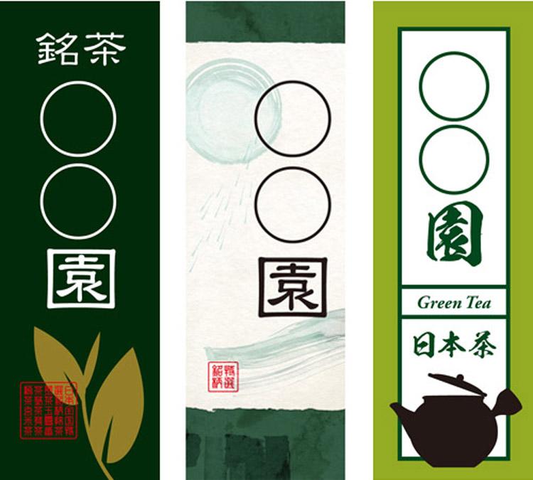 お茶のぼり旗既製デザイン