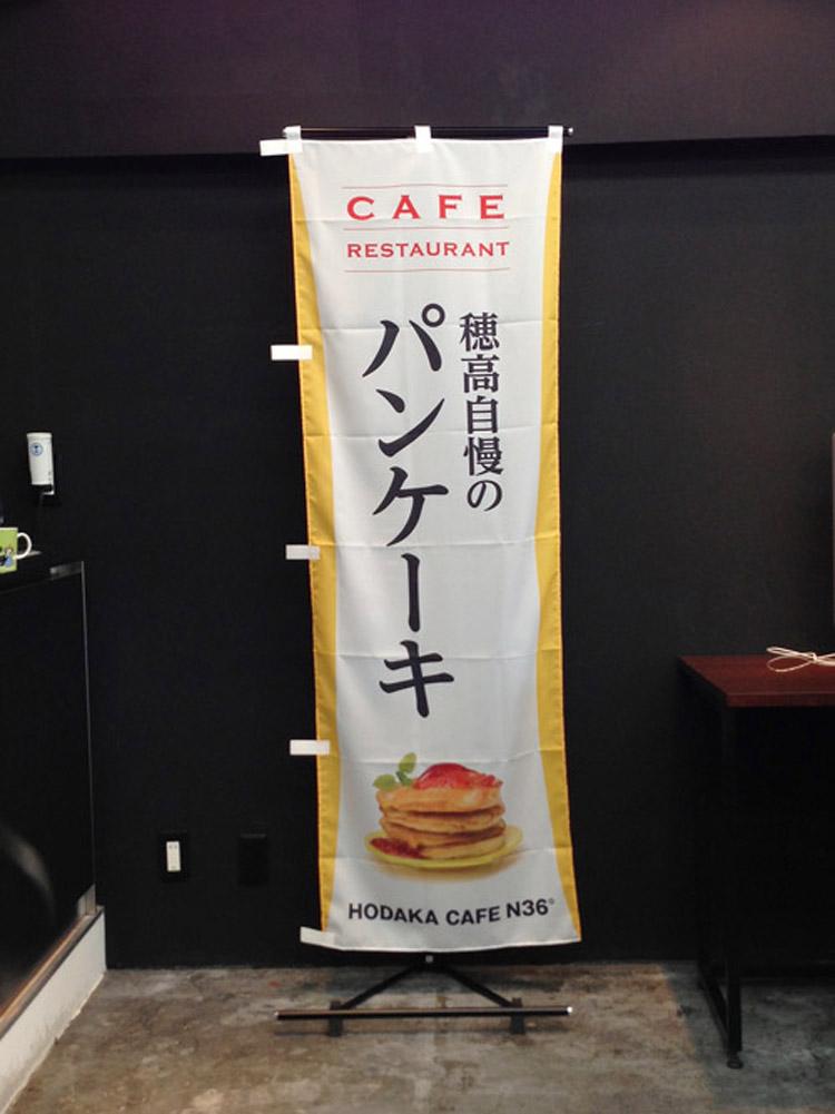 パンケーキのぼり旗