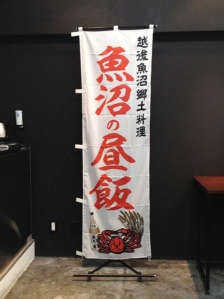 魚沼の昼飯のぼり旗(フルオーダー)