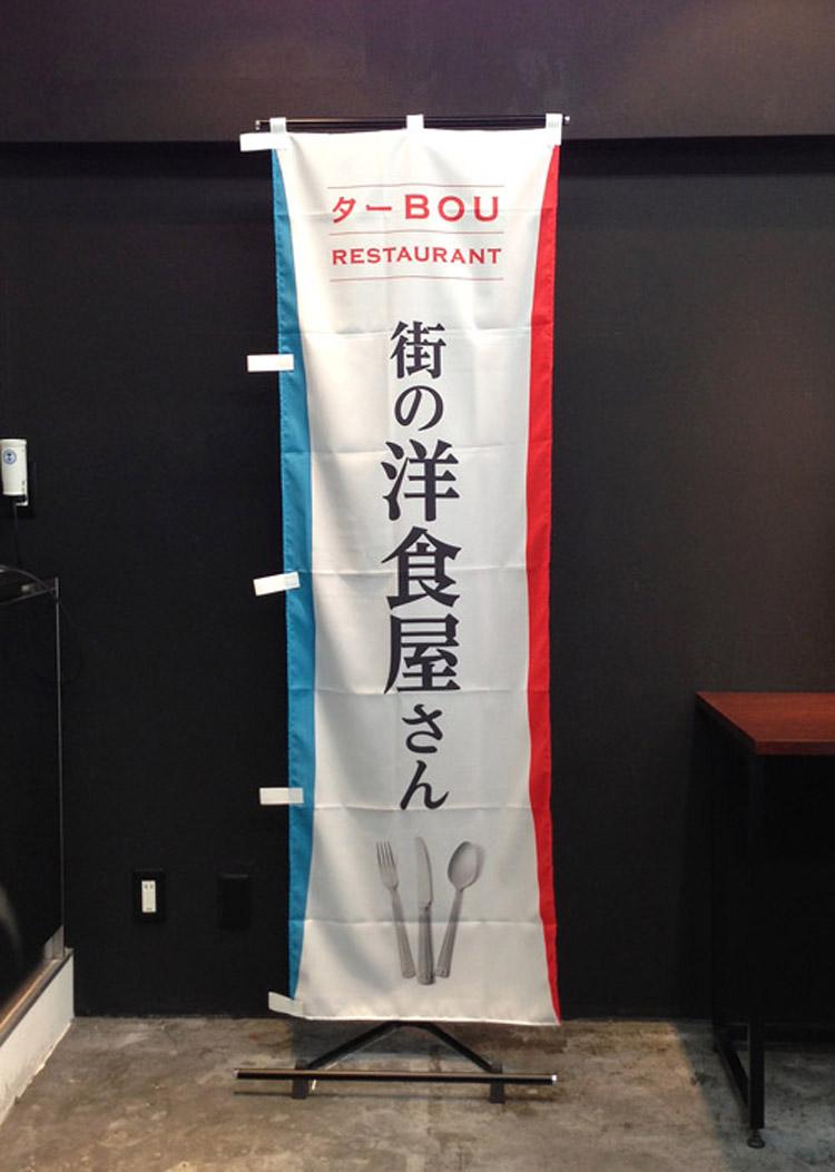 街の洋食屋さんのぼり旗