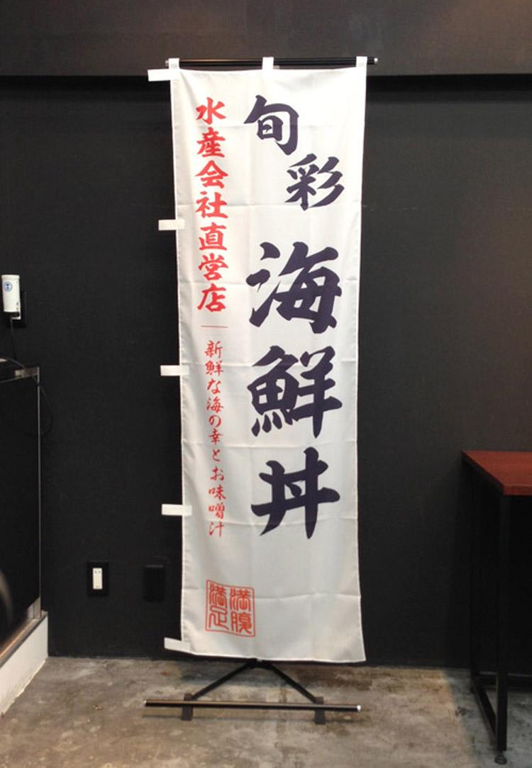 海鮮丼のぼり旗
