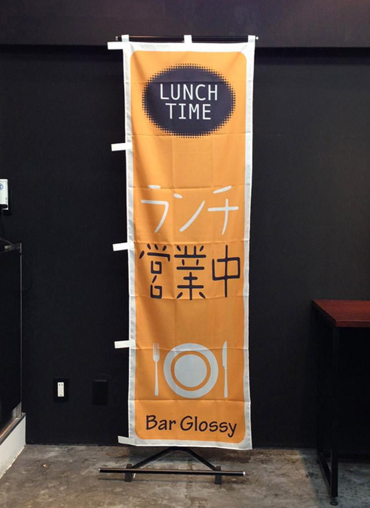 ランチ営業中のぼり旗(Bar Glossy)