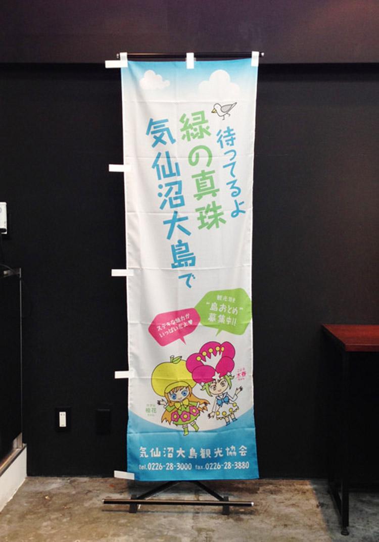 気仙沼大島観光協会のぼり旗01(フルオーダー)
