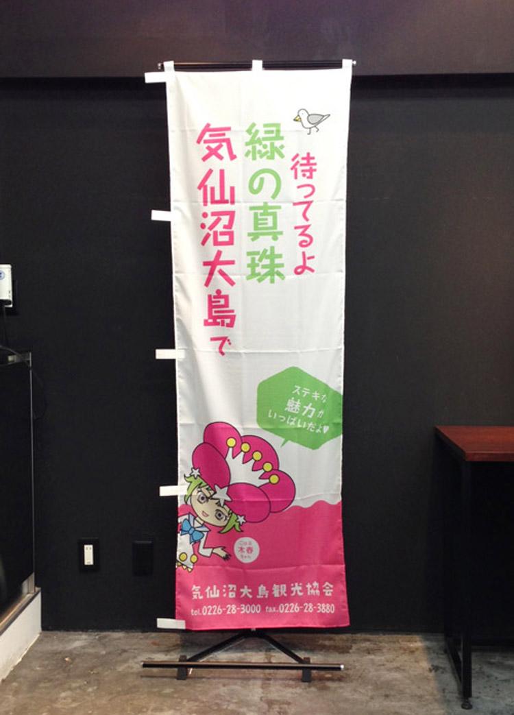 気仙沼大島観光協会のぼり旗02(フルオーダー)