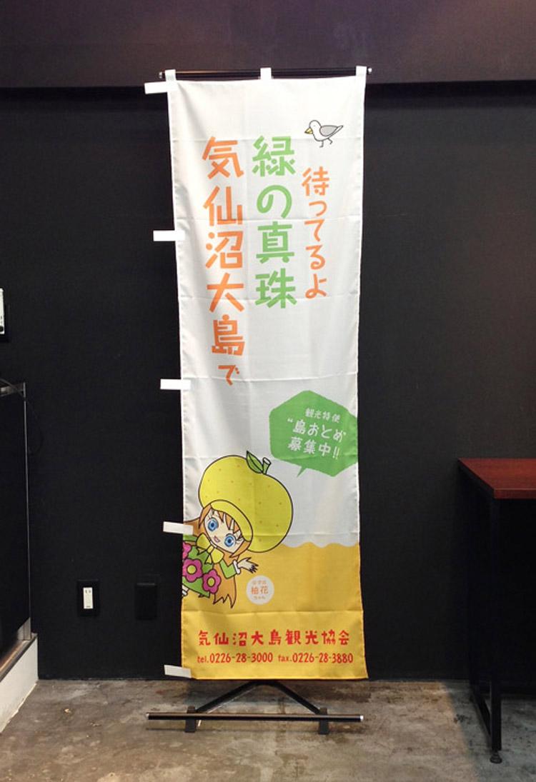 気仙沼大島観光協会のぼり旗03(フルオーダー)