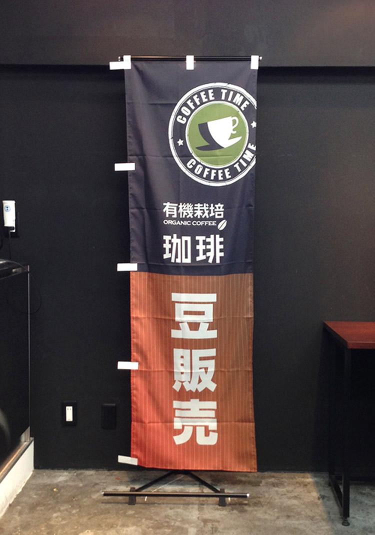珈琲豆販売のぼり旗