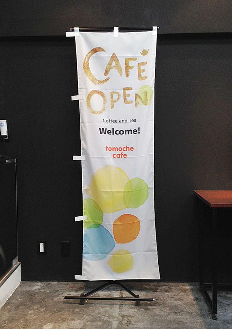 CAFEオープンのぼり旗(名入れ)