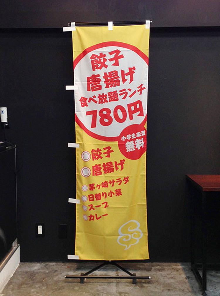 加納食堂のぼり旗02