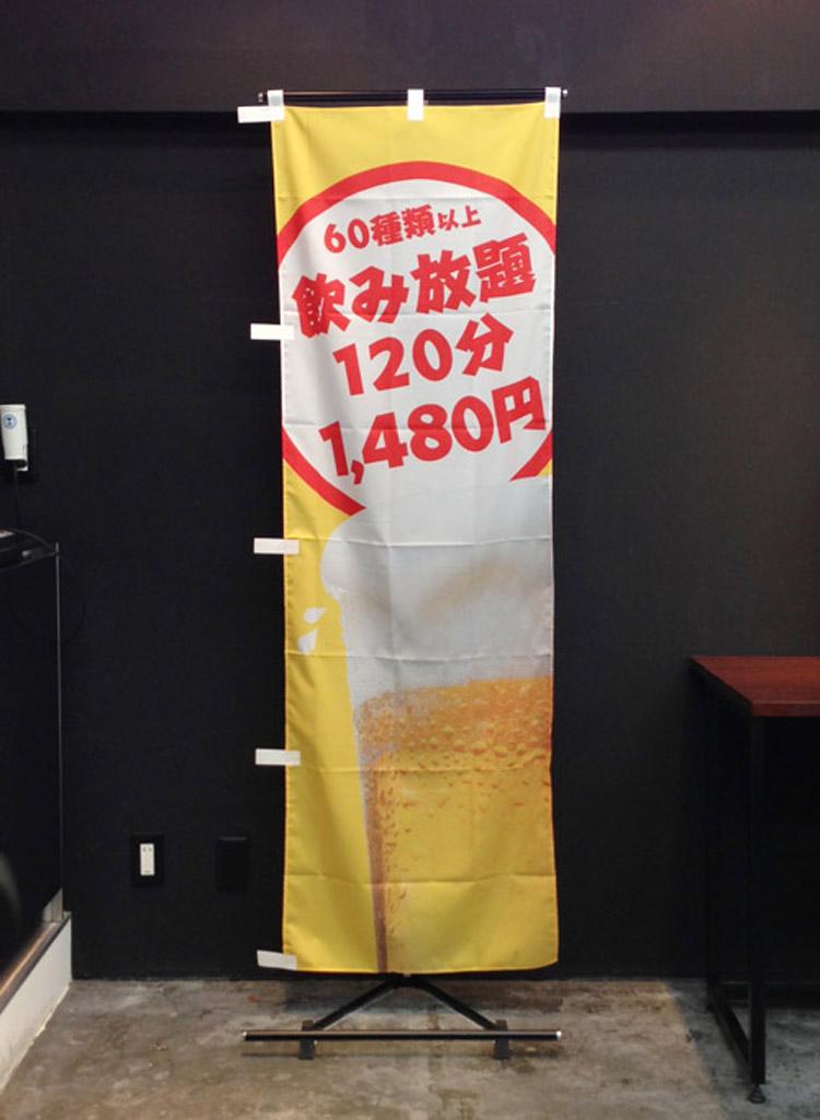 加納食堂のぼり旗03
