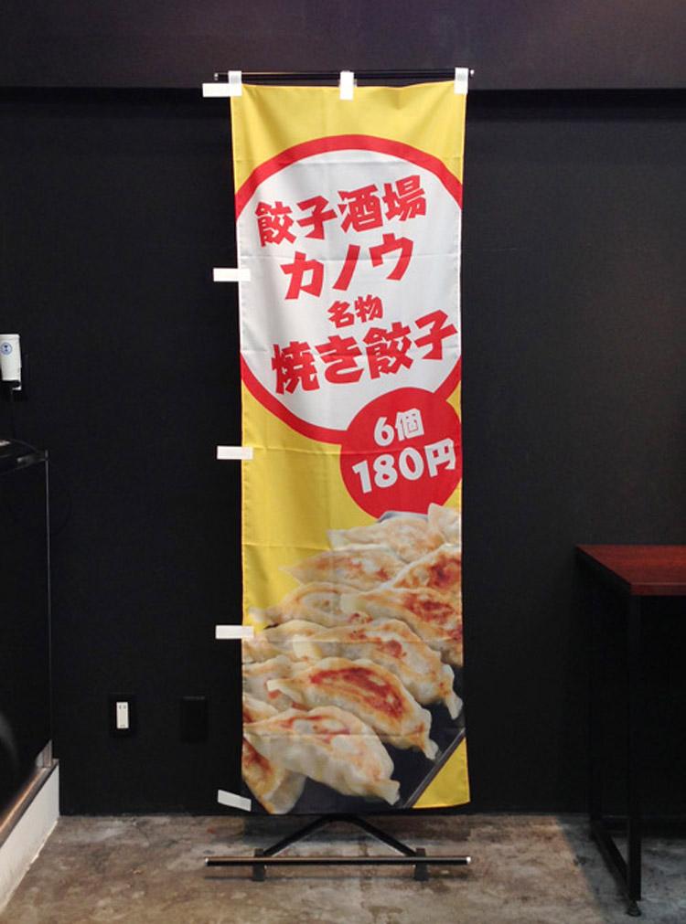 加納食堂のぼり旗04