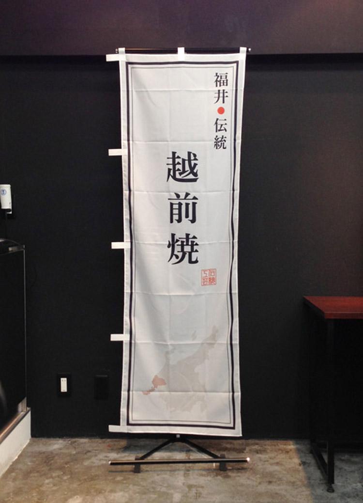 越前焼のぼり旗