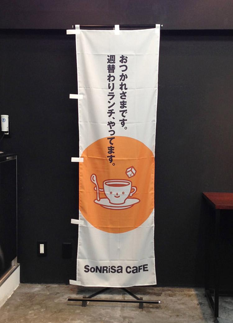 昼カフェ(ランチ用)のぼり旗