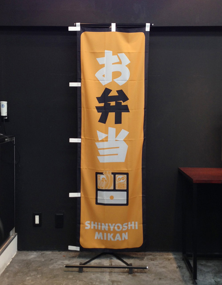 お弁当_のぼり旗(名入れ)