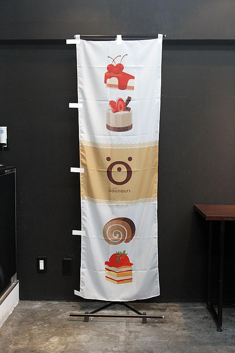 CAKEのぼり旗