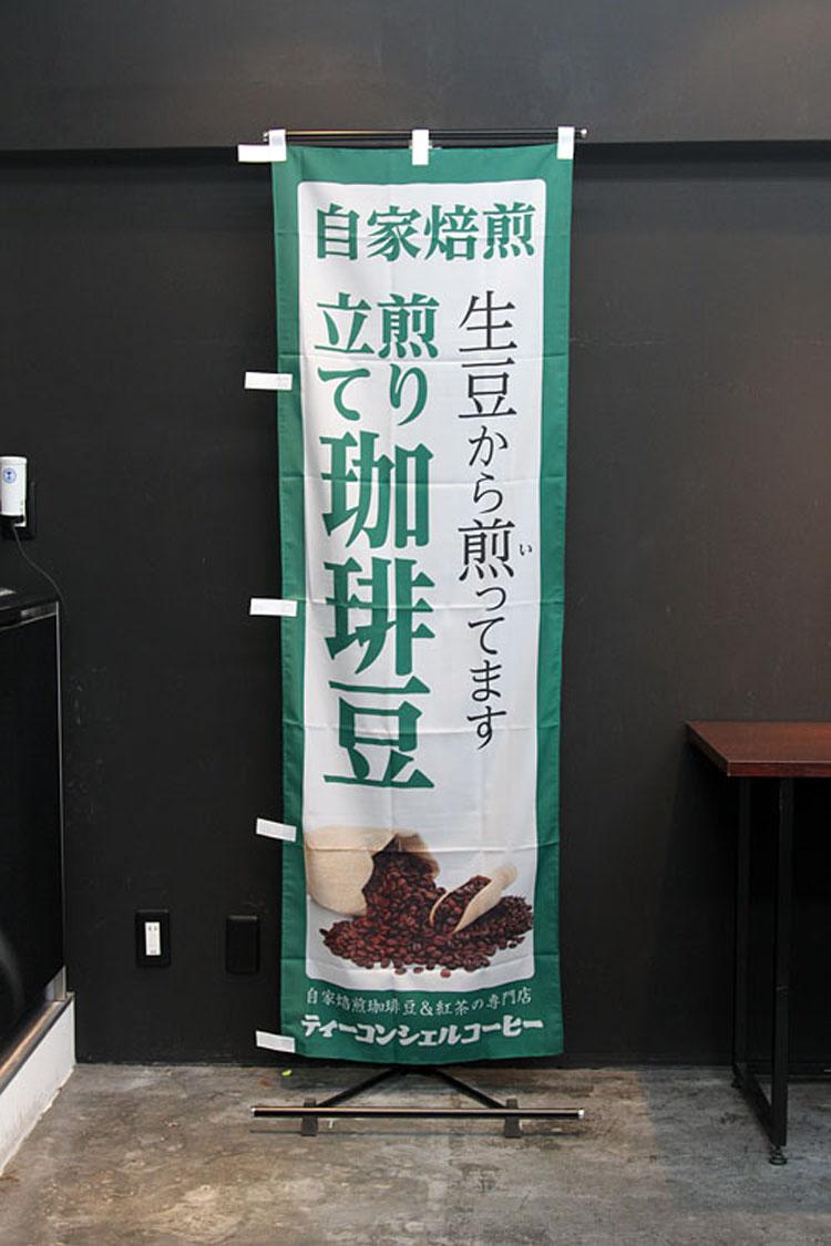 煎り立て珈琲豆