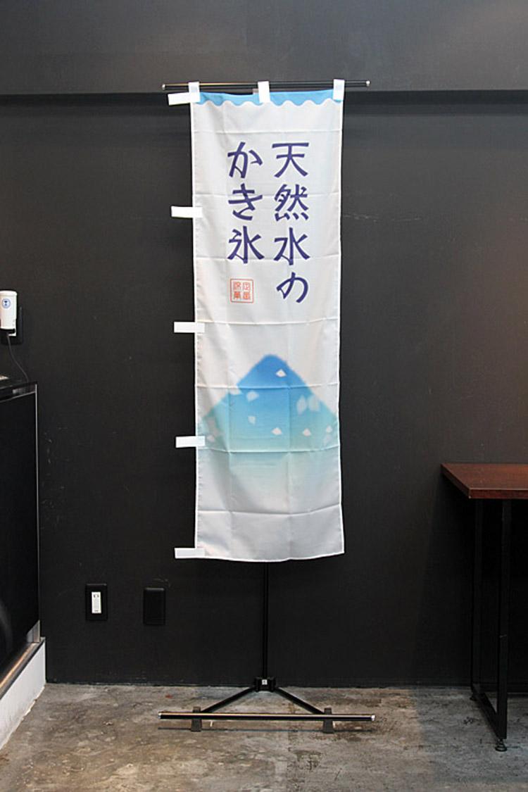 天然水のかき氷(青)のぼり旗