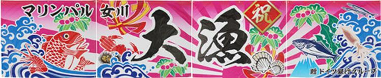 大漁旗03
