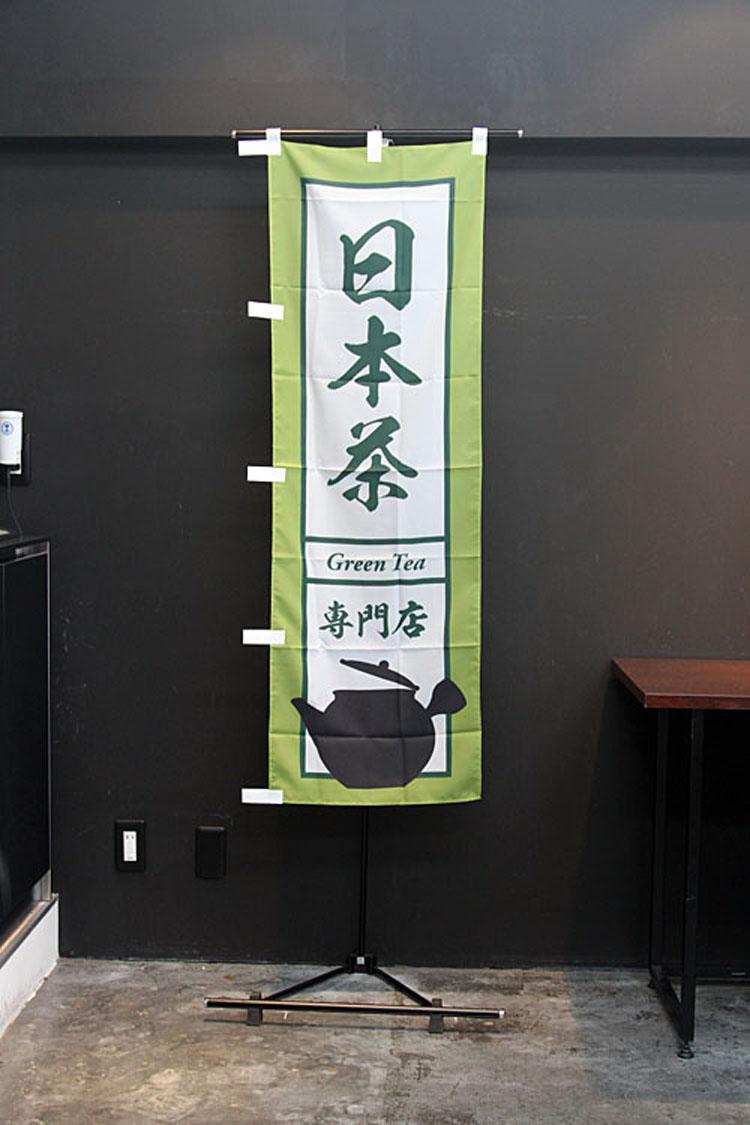 日本茶のぼり旗