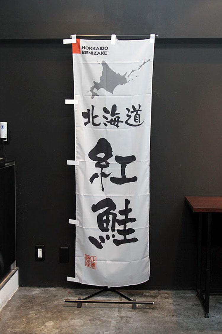 北海道紅鮭のぼり旗