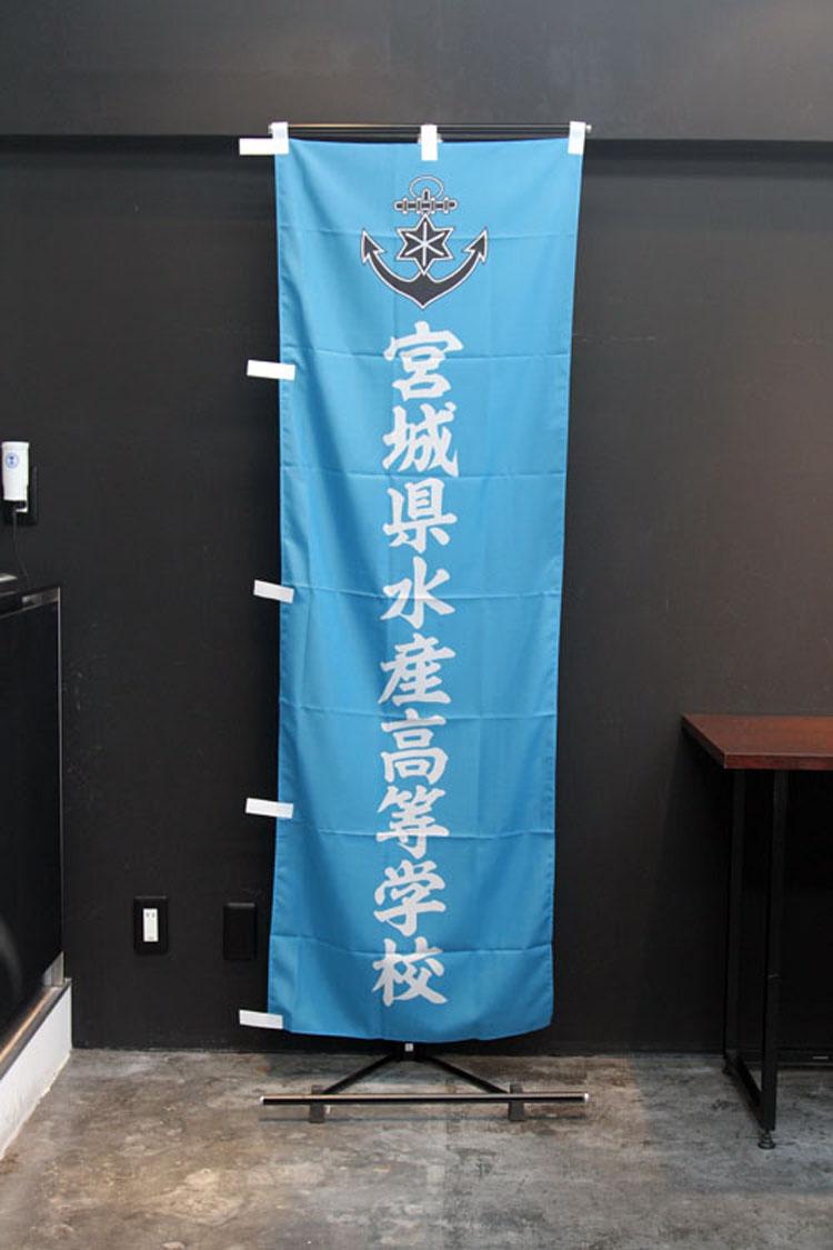 宮城県水産高等学校さま