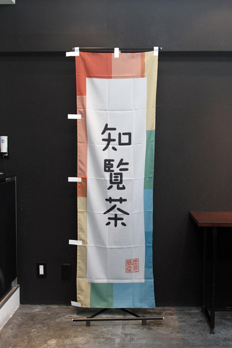 知覧茶のぼり旗