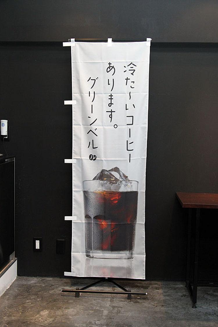 冷た~いコーヒーあります。