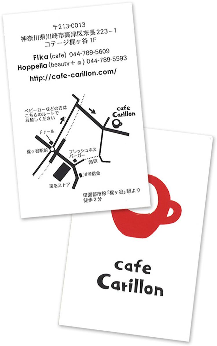 カフェカリロン_ショップカード