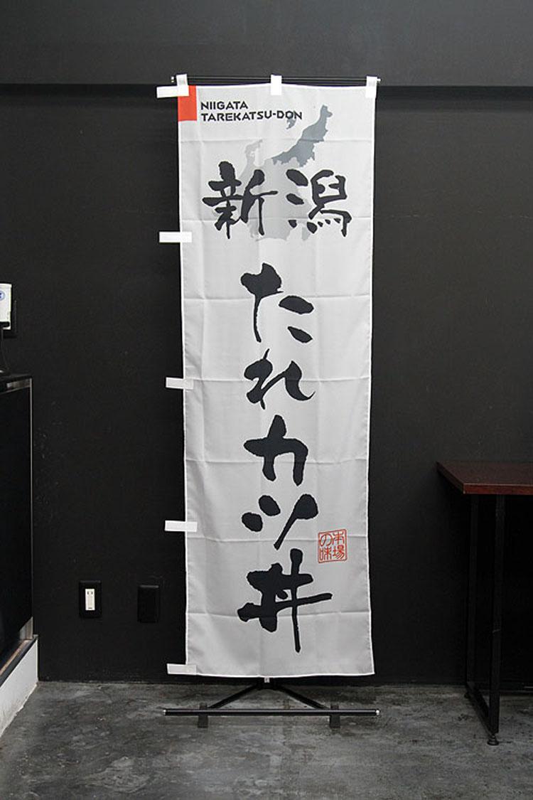新潟たれカツ丼のぼり旗