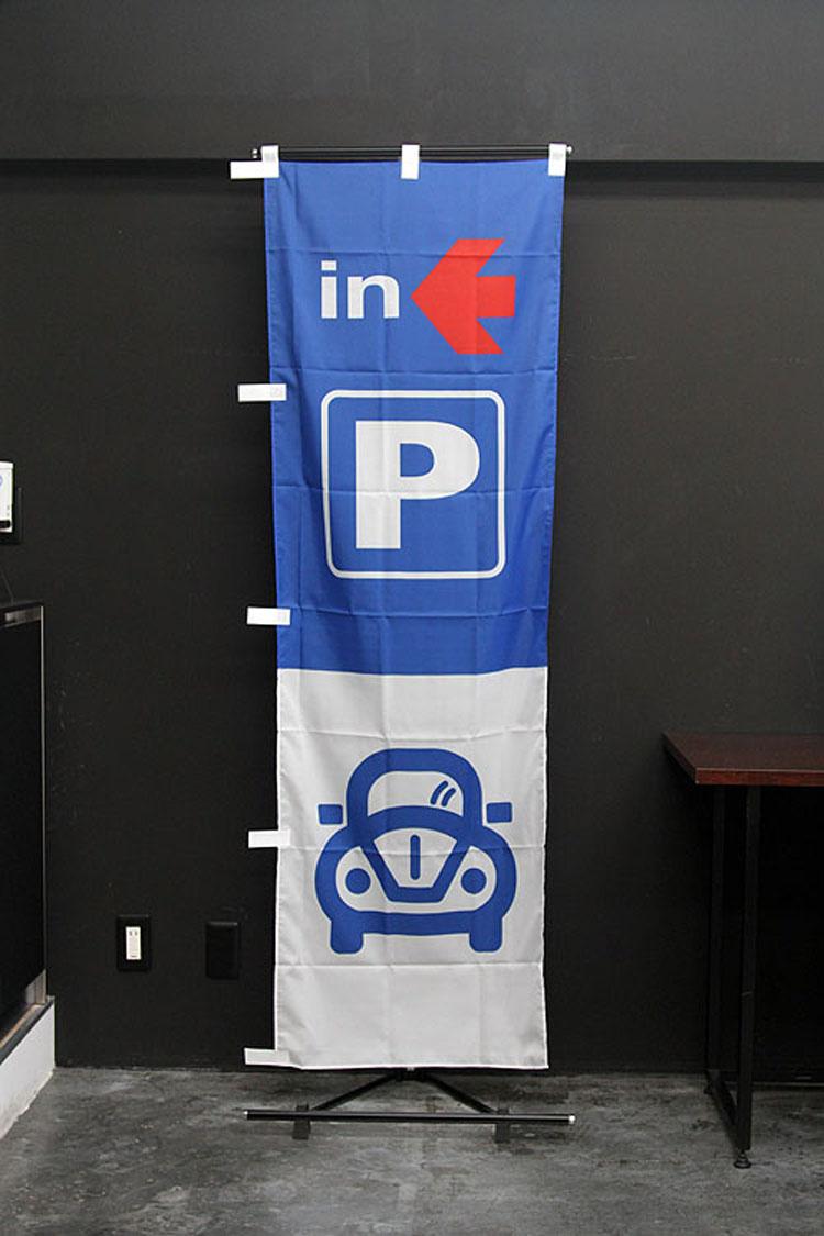 P inのぼり旗