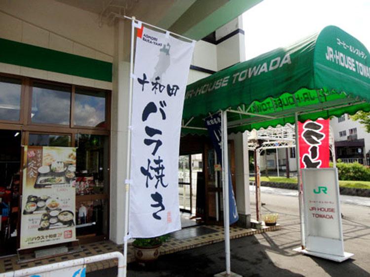 十和田バラ焼き