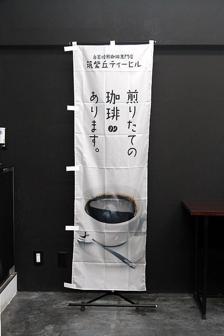 筑紫丘ティーヒルさま02