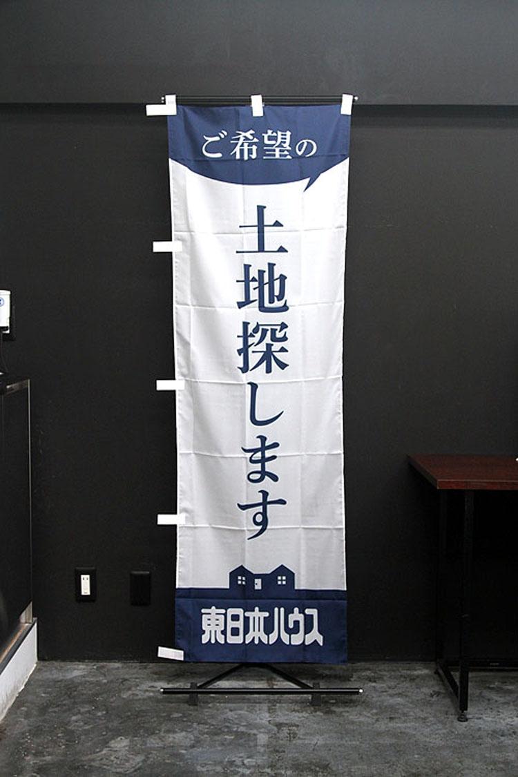 東日本ハウス1