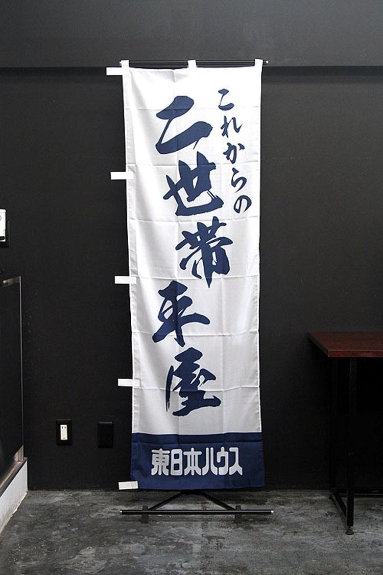 東日本ハウス2