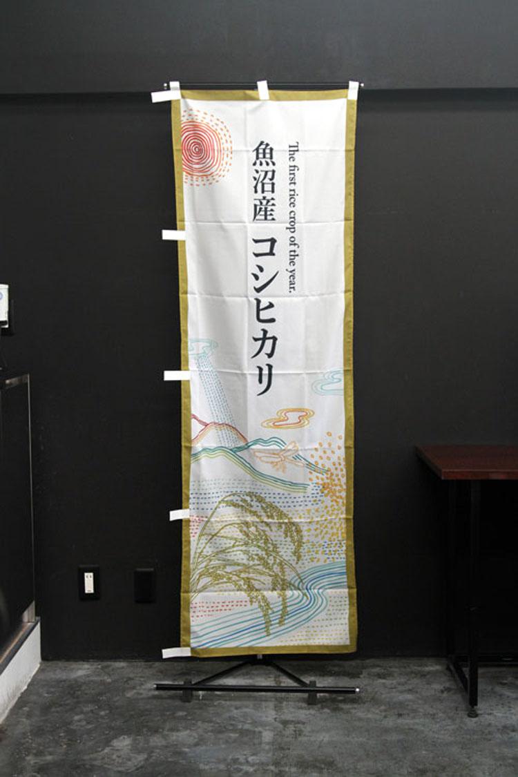 魚沼産コシヒカリのぼり旗