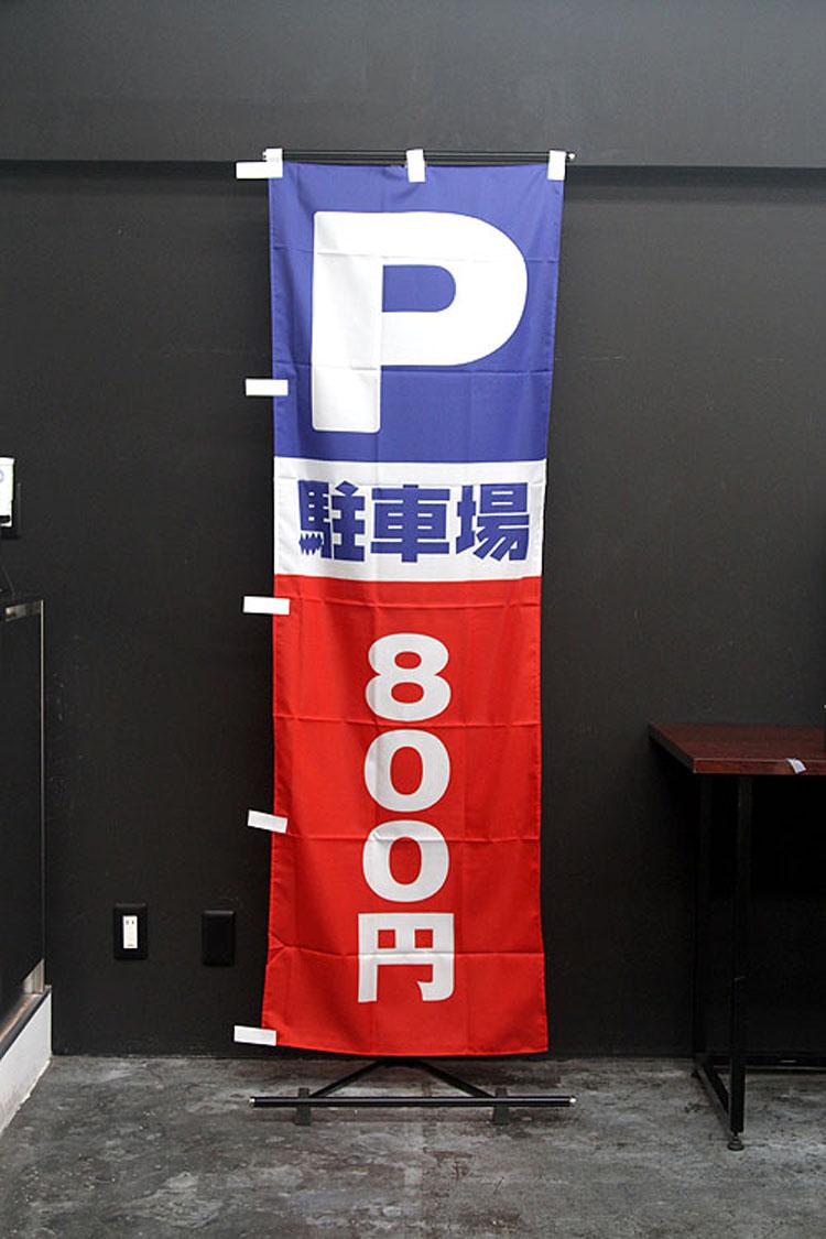 P 駐車場 一,五〇〇円(文字変更)
