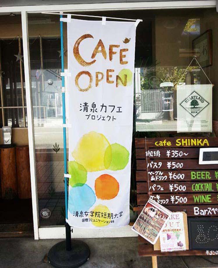 清泉カフェプロジェクトのぼり