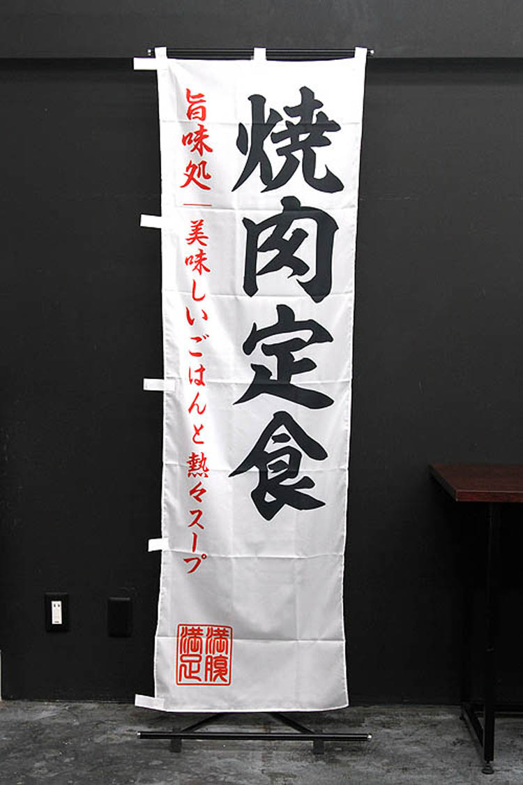 焼肉定食のぼり旗