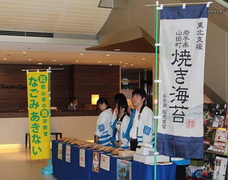 和歌山商業焼き海苔のぼり旗