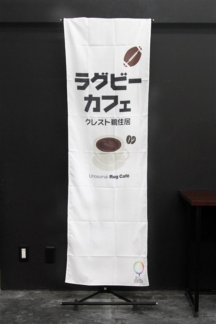 カフェ_フルオーダ_のぼり旗2