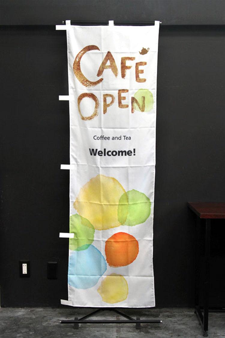 CAFE_Open_ウォーターカラー_のぼり旗