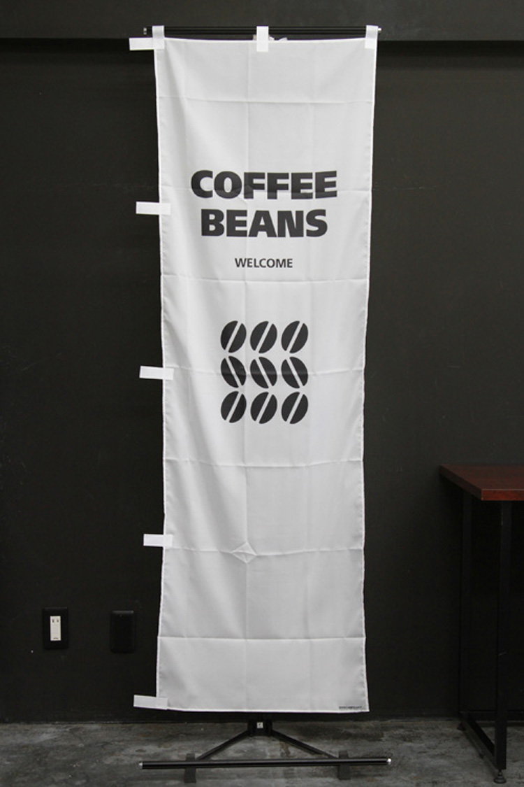 CAFE_珈琲_コーヒー_coffee_カフェ_COFFEE_BEANS_のぼり旗